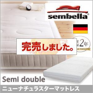 高級ドイツブランド【sembella】センべラ【new natura star】ニューナチュラスター【マットレス】セミダブル