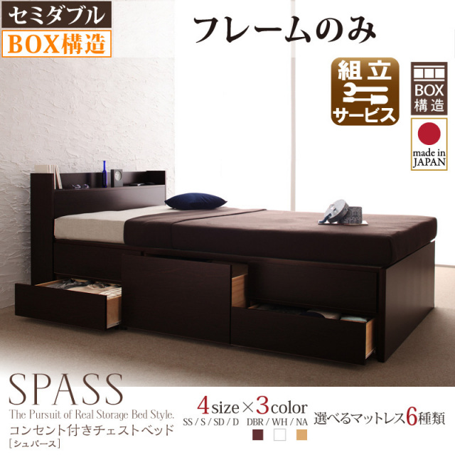 チェストベッド【Spass】シュパース ベッドフレームのみ セミダブル