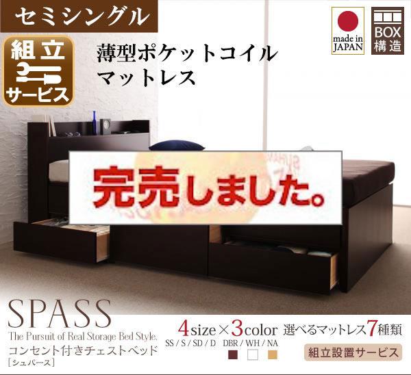 チェストベッド【Spass】シュパース【薄型ポケットマットレス付き】セミシングル