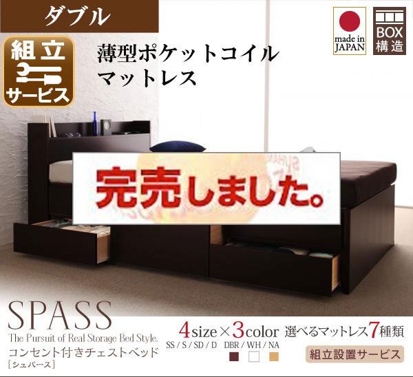 チェストベッド【Spass】シュパース【薄型ポケットマットレス付き】ダブル