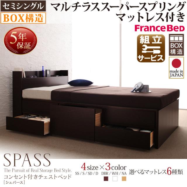 チェストベッド【Spass】シュパース マルチラスマットレス付 セミシングル