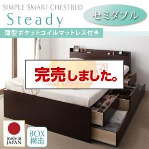 チェストベッド【Steady】ステディ【薄型ポケットコイルマットレス付き】セミダブル