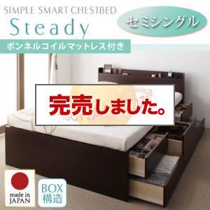 チェストベッド【Steady】ステディ【ボンネルコイルマットレス付き】セミシングル