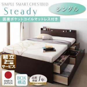 チェストベッド【Steady】ステディ【国産ポケットコイルマットレス付き】シングル