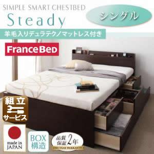 チェストベッド【Steady】ステディ【羊毛デュラテクノスプリングマットレス付き】シングル