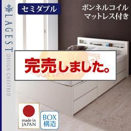 チェストベッド【Lagest】ラジェスト【ボンネルマットレス付】セミダブル