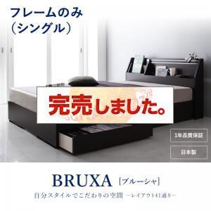 収納付きベッド【BRUXA】ブルーシャ【フレームのみ】シングル
