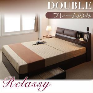 収納付きベッド【Relassy】リラシー【フレームのみ】ダブル