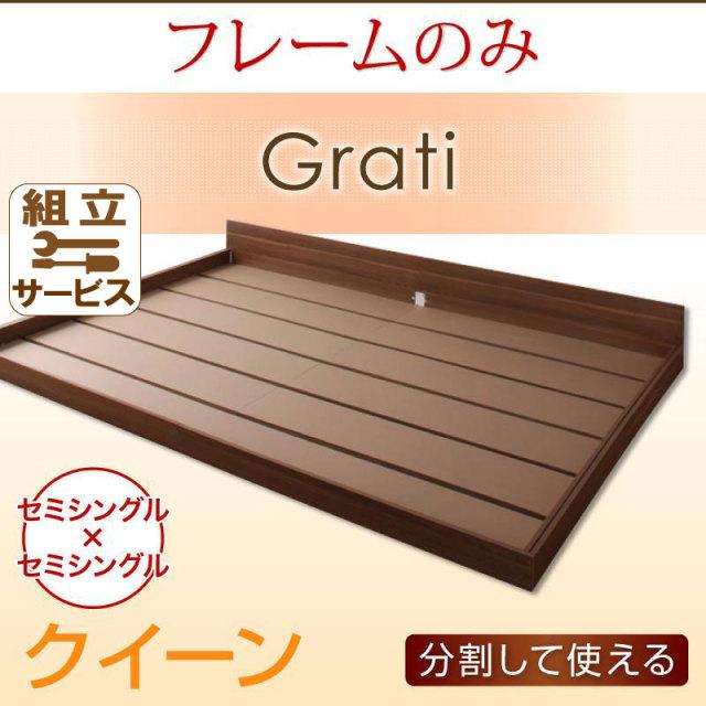 連結出来る!ファミリーベッド【Grati】グラティー ベッドフレームのみ クイーン(SS×2)