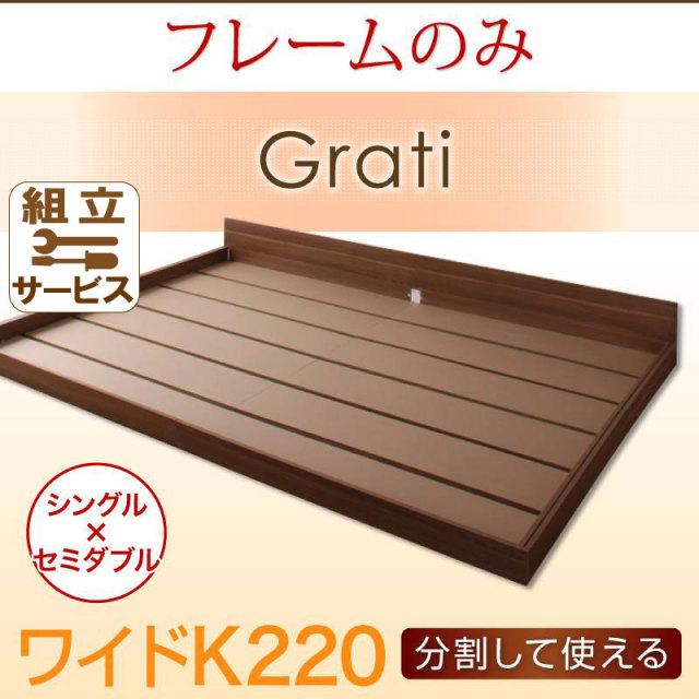 連結出来る!ファミリーベッド【Grati】グラティー ベッドフレームのみ ワイドK220(S+SD)