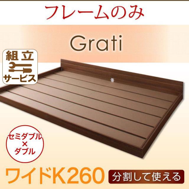 連結出来る!ファミリーベッド【Grati】グラティー ベッドフレームのみ ワイドK260(SD+D)