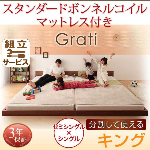 連結出来る!ファミリーベッド【Grati】グラティー スタンダードボンネルマットレス付 キング(SS+S)