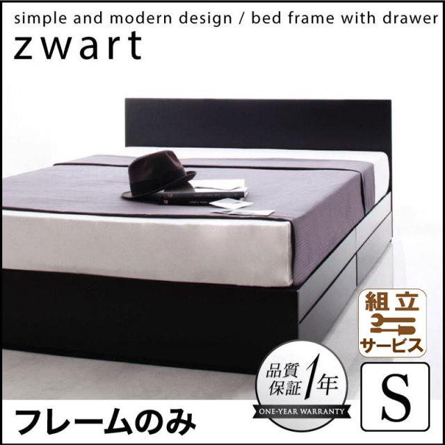 シンプルヘッドボード 収納付きベッド【ZWART】ゼワート フレームのみ シングル