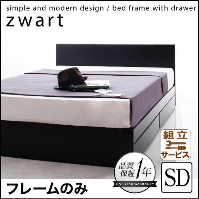 シンプルヘッドボード 収納ベッド【ZWART】ゼワート フレームのみ セミダブル