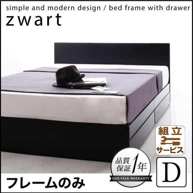 シンプルヘッドボード 収納ベッド【ZWART】ゼワート フレームのみ ダブル