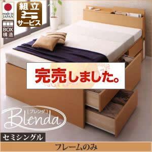 収納ヘッドボード付きチェストベッド【Blenda】ブレンダ【フレームのみ】セミシングル