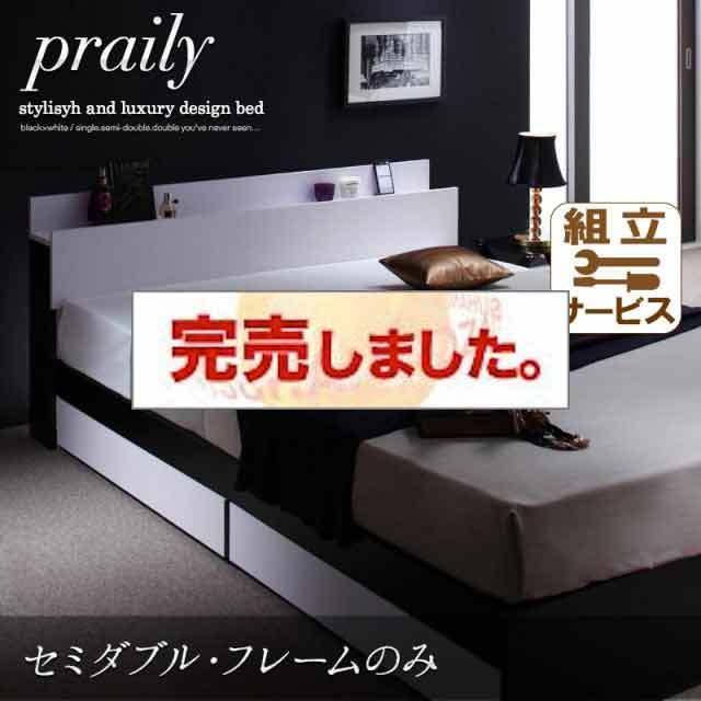 モノトーンデザイン 収納ベッド【praily】プレイリー【フレームのみ】セミダブル