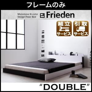 フロアベッド【Frieden】フリーデン【フレームのみ】ダブル