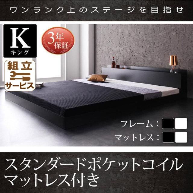 フロアベッド【Verhill】ヴェーヒル スタンダードポケットマットレス付 キング(K×1)