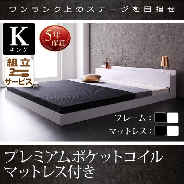 フロアベッド【Verhill】ヴェーヒル プレミアムポケットマットレス付 キング(K×1)