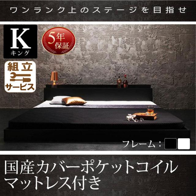 フロアベッド【Verhill】ヴェーヒル 国産カバーポケットマットレス付 キング(K×1)