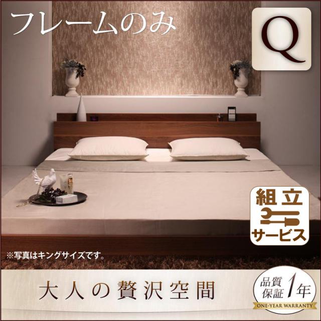 フロアベッド【mon ange】モナンジェ ベッドフレームのみ クイーン(Q×1)