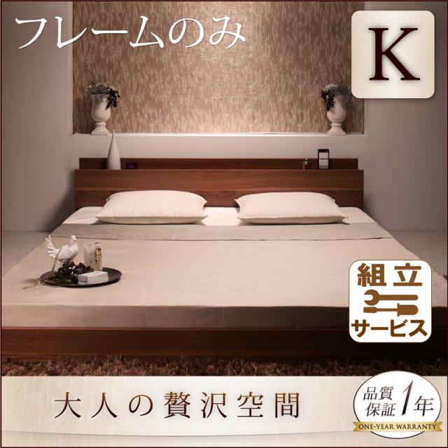 フロアベッド【mon ange】モナンジェ ベッドフレームのみ キング(K×1)