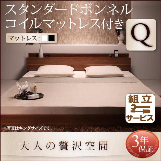 フロアベッド【mon ange】モナンジェ スタンダードボンネルマットレス付 クイーン(Q×1)