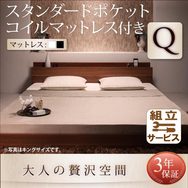 フロアベッド【mon ange】モナンジェ スタンダードポケットマットレス付 クイーン(Q×1)