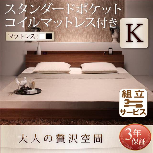 フロアベッド【mon ange】モナンジェ スタンダードポケットマットレス付 キング(K×1)