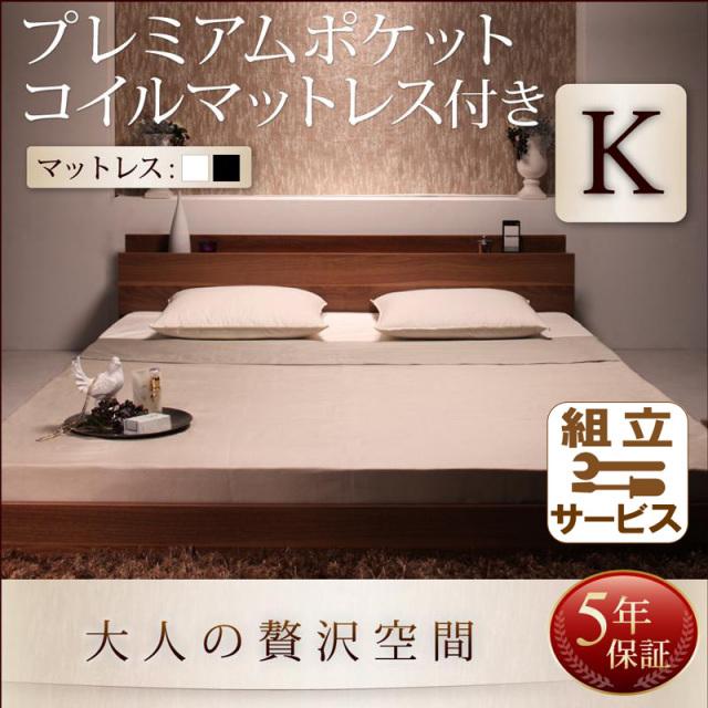 フロアベッド【mon ange】モナンジェ プレミアムポケットマットレス付 キング(K×1)