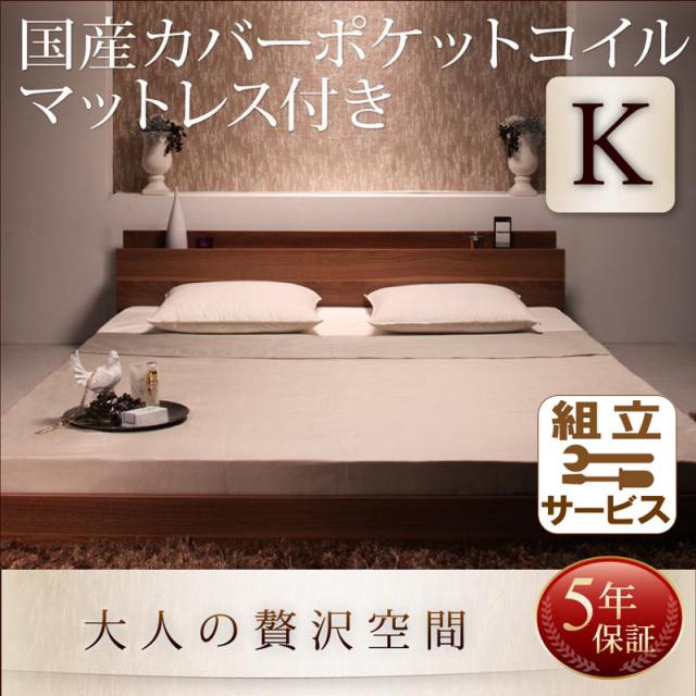 フロアベッド【mon ange】モナンジェ 国産カバーポケットマットレス付 キング(K×1)