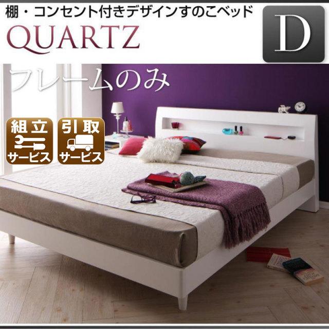 すのこベッド【Quartz】クォーツ ベッドフレームのみ ダブル