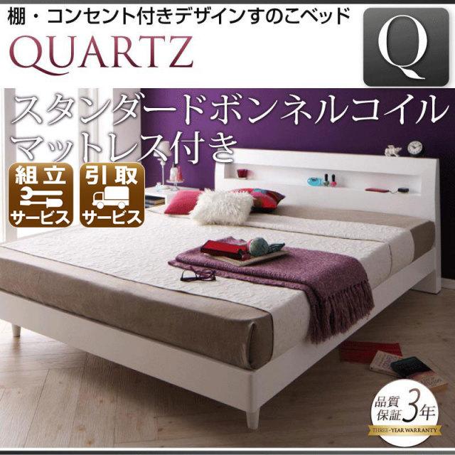 すのこベッド【Quartz】クォーツ スタンダードボンネルマットレス付 クイーン(Q×1)