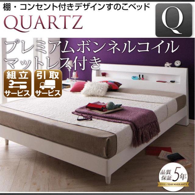 すのこベッド【Quartz】クォーツ プレミアムボンネルマットレス付 クイーン(Q×1)