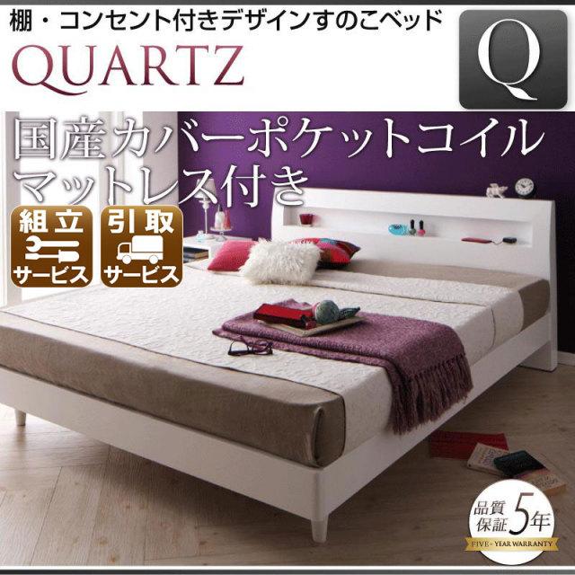 デザインすのこベッド【Quartz】クォーツ【国産ポケットコイルマットレス付き】クイーン