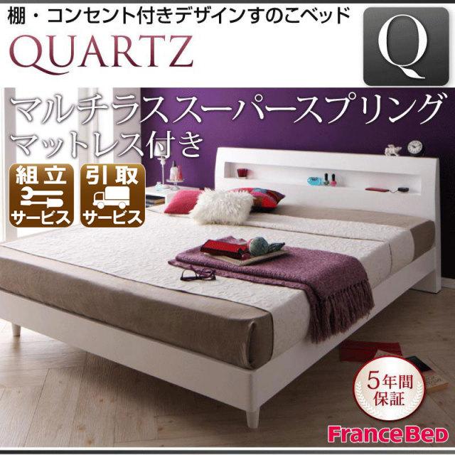 デザインすのこベッド【Quartz】クォーツ【マルチラスマットレス付き】クイーン
