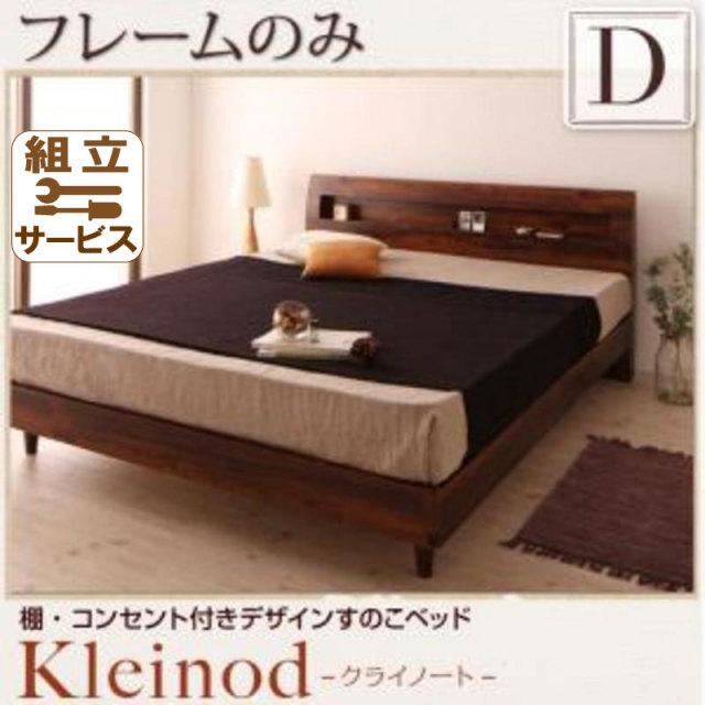北欧ヴィンテージデザインすのこベッド【Kleinod】クライノート【フレームのみ】ダブル