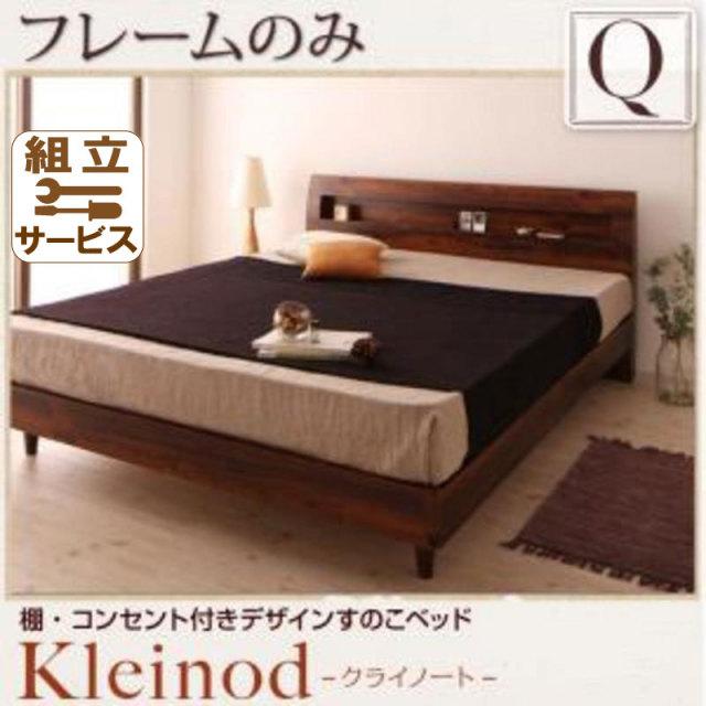 北欧ヴィンテージデザインすのこベッド【Kleinod】クライノート【フレームのみ】クイーン