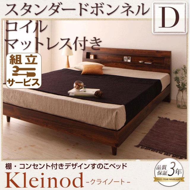 北欧ヴィンテージデザインすのこベッド【Kleinod】クライノート【ボンネルコイルマットレス:レギュラー付き】ダブル