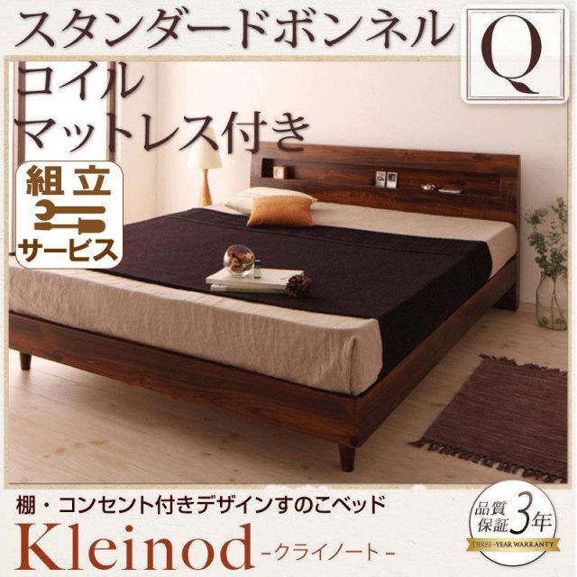 北欧ヴィンテージデザインすのこベッド【Kleinod】クライノート【ボンネルコイルマットレス:レギュラー付き】クイーン