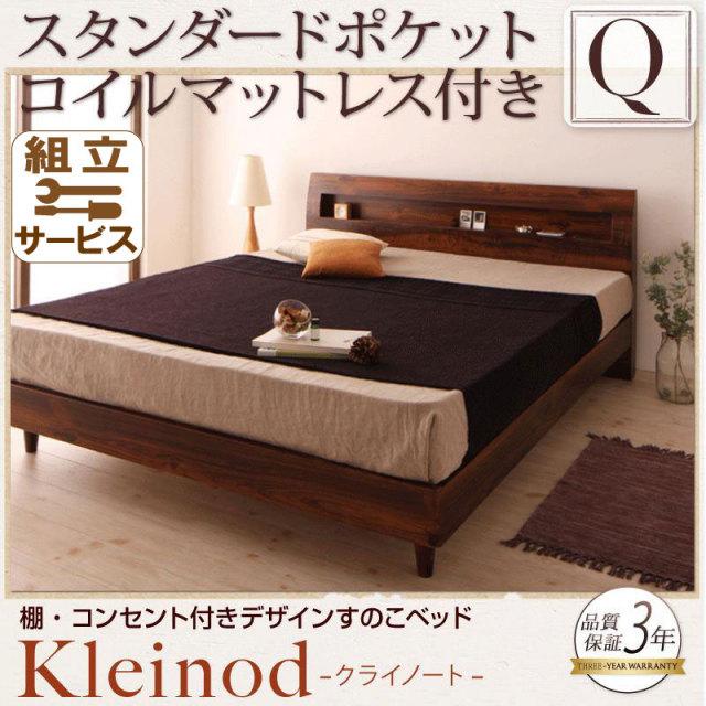 すのこベッド【Kleinod】クライノート スタンダードポケットマットレス付 クイーン(Q×1)