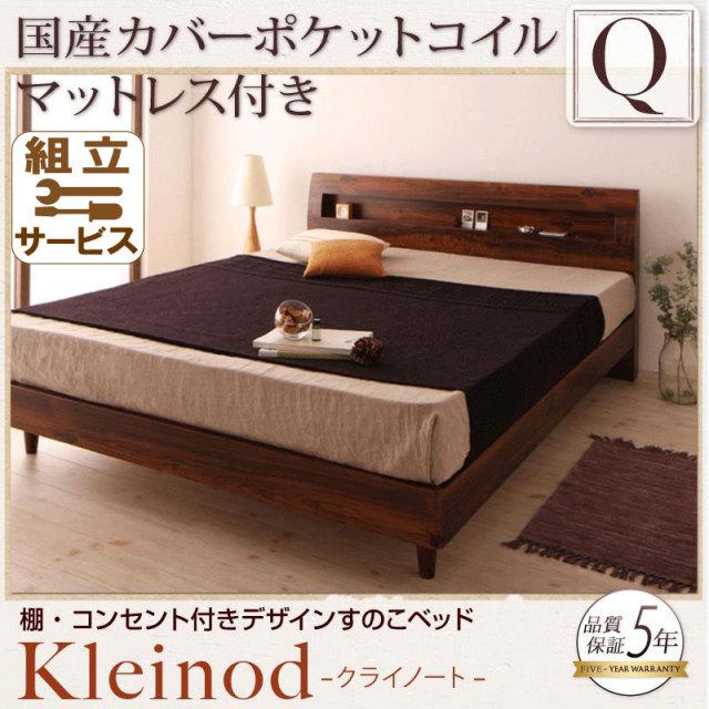 北欧ヴィンテージデザインすのこベッド【Kleinod】クライノート【国産ポケットコイルマットレス付き】クイーン