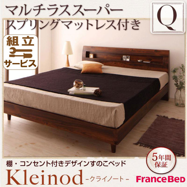 北欧ヴィンテージデザインすのこベッド【Kleinod】クライノート【マルチラスマットレス付き】クイーン