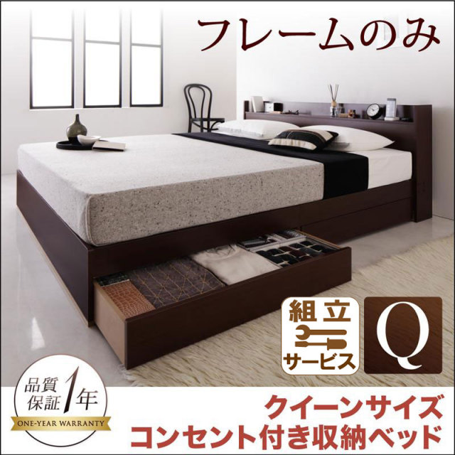 収納付きベッド【Else】エルゼ【フレームのみ】クイーン