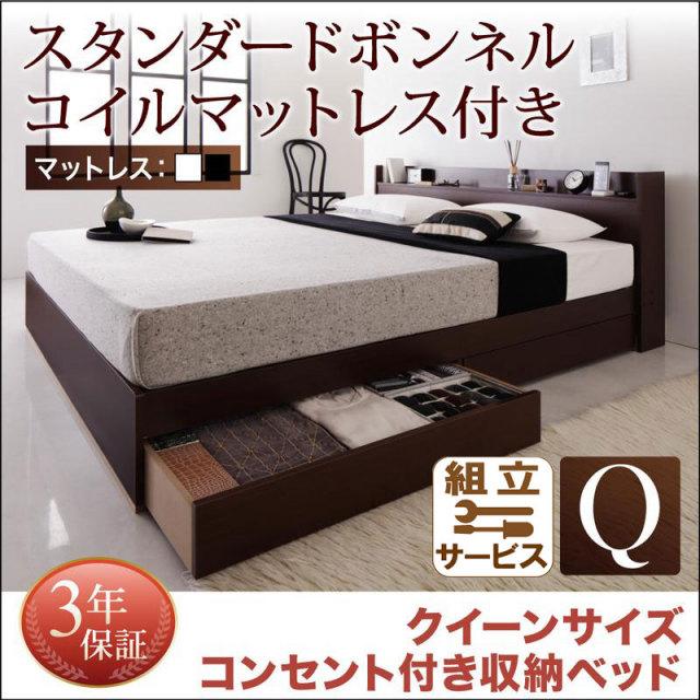 収納付きベッド【Else】エルゼ スタンダードボンネルマットレス付き クイーン(Q×1)