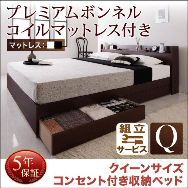 収納付きベッド【Else】エルゼエルゼ プレミアムボンネルマットレス付き クイーン(Q×1)