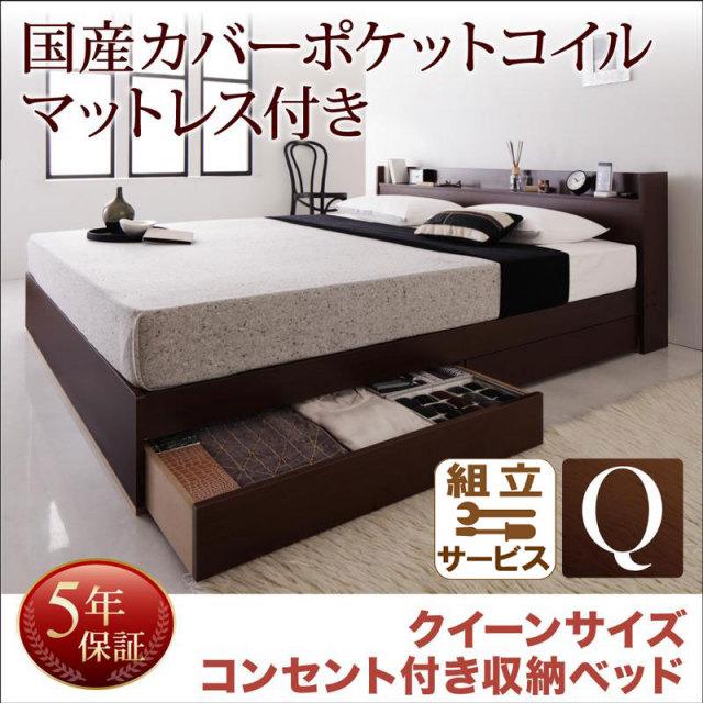収納付きベッド【Else】エルゼ 国産カバーポケットマットレス付き クイーン(Q×1)
