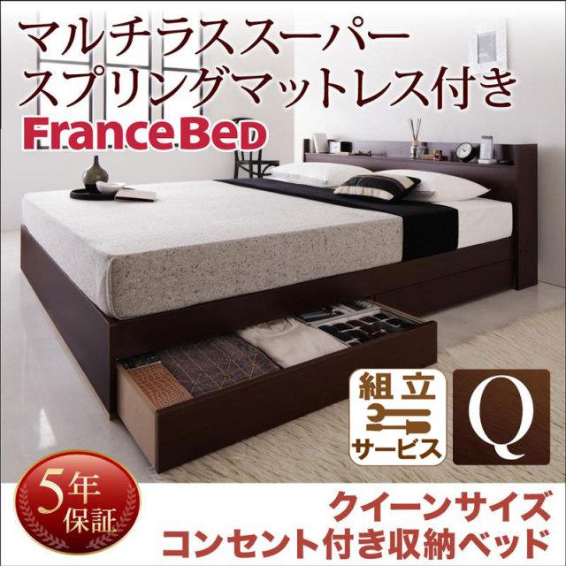 収納付きベッド【Else】エルゼ マルチラスマットレス付き クイーン(SS×2)