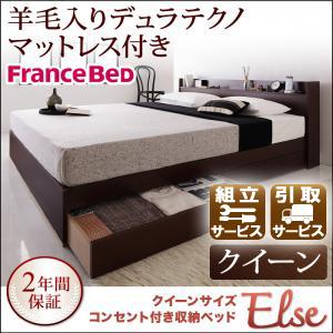収納付きベッド【Else】エルゼ【羊毛入りデュラテクノマットレス付き】クイーン